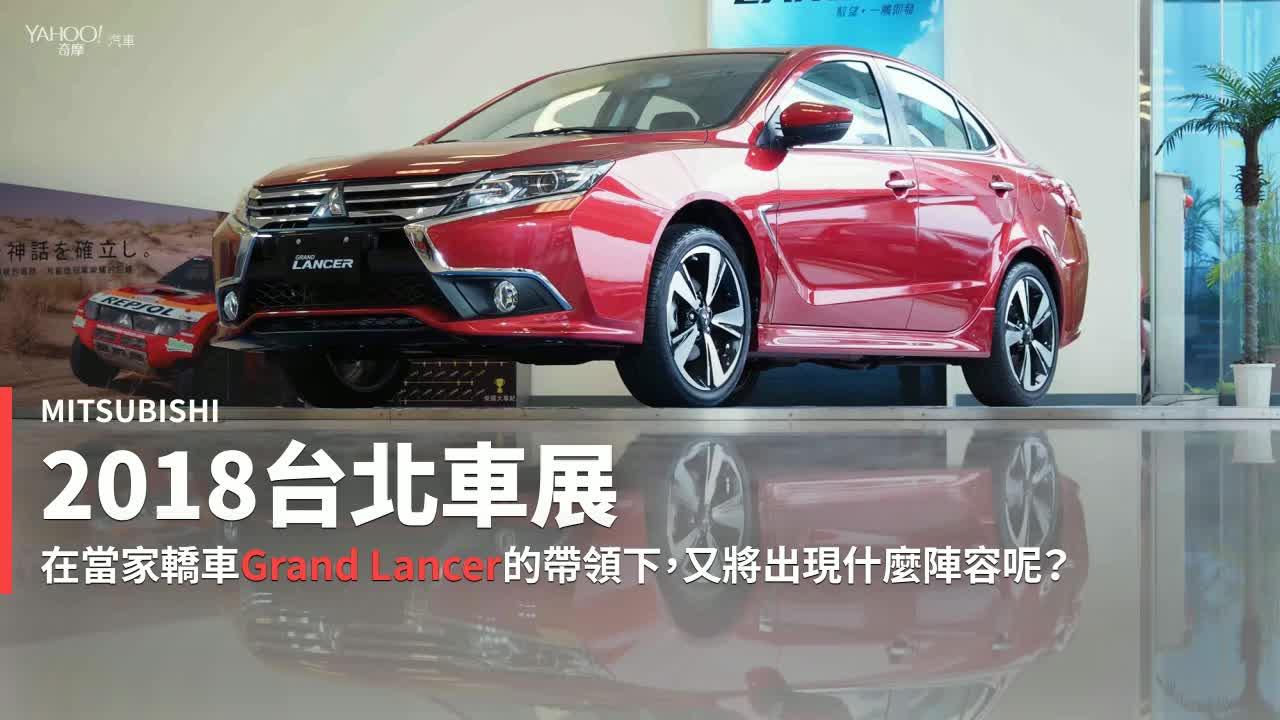 【台北車展預賞速報】預告Eclipse Cross即將現身!Mitsubishi五大美模同場較勁!