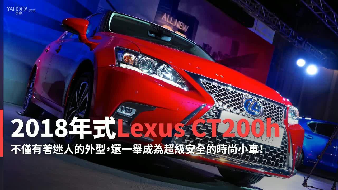 【新車速報】動感升級不加價!2018年式Lexus CT200h改款再進化!