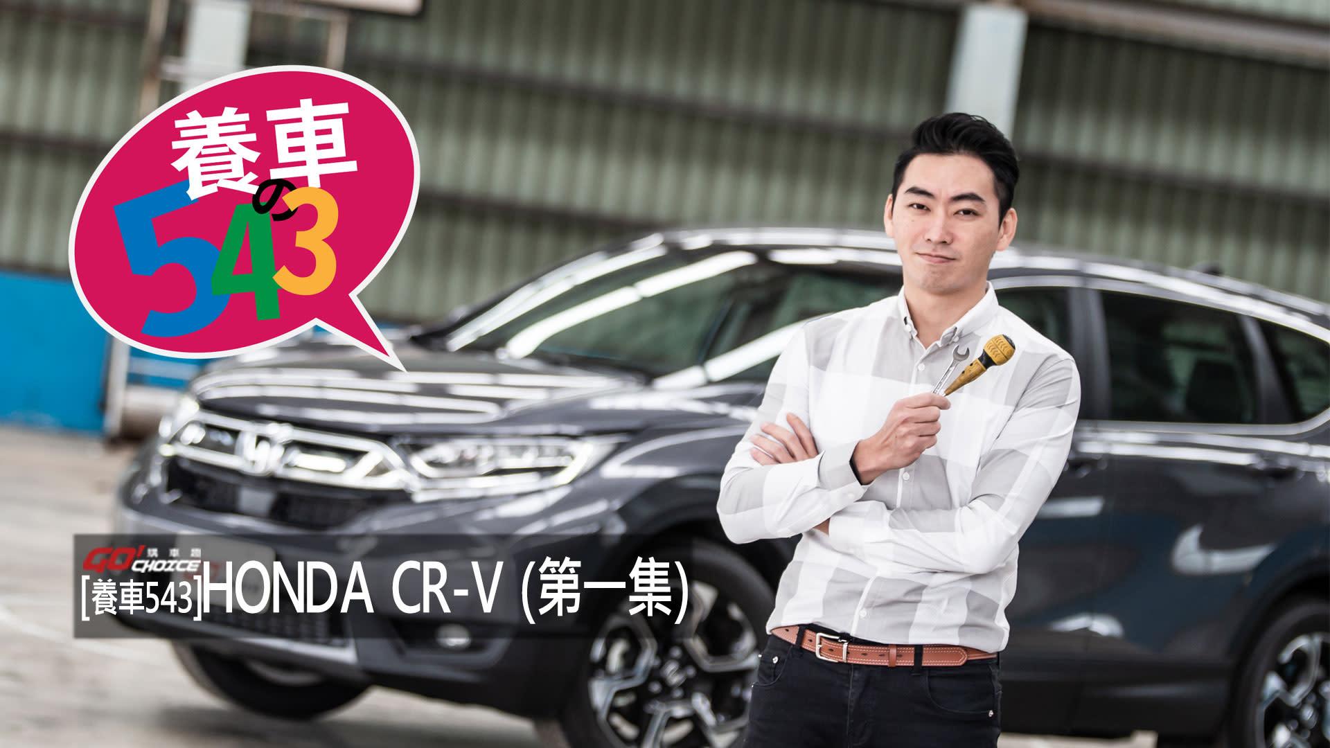[養車543]HONDA CR-V(第一集)