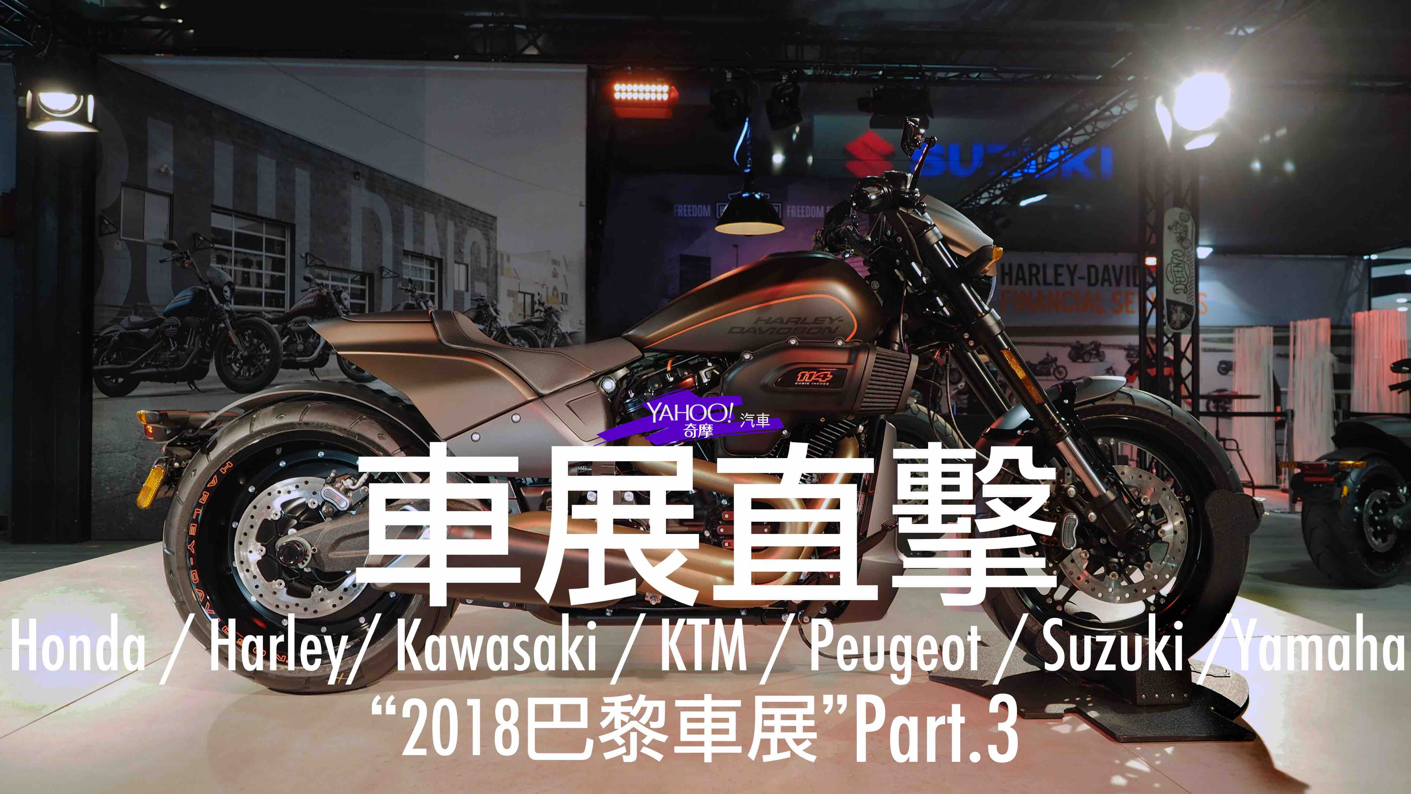 【巴黎車展看Yahoo】2018 巴黎車展直擊 Part 3 (機車館)