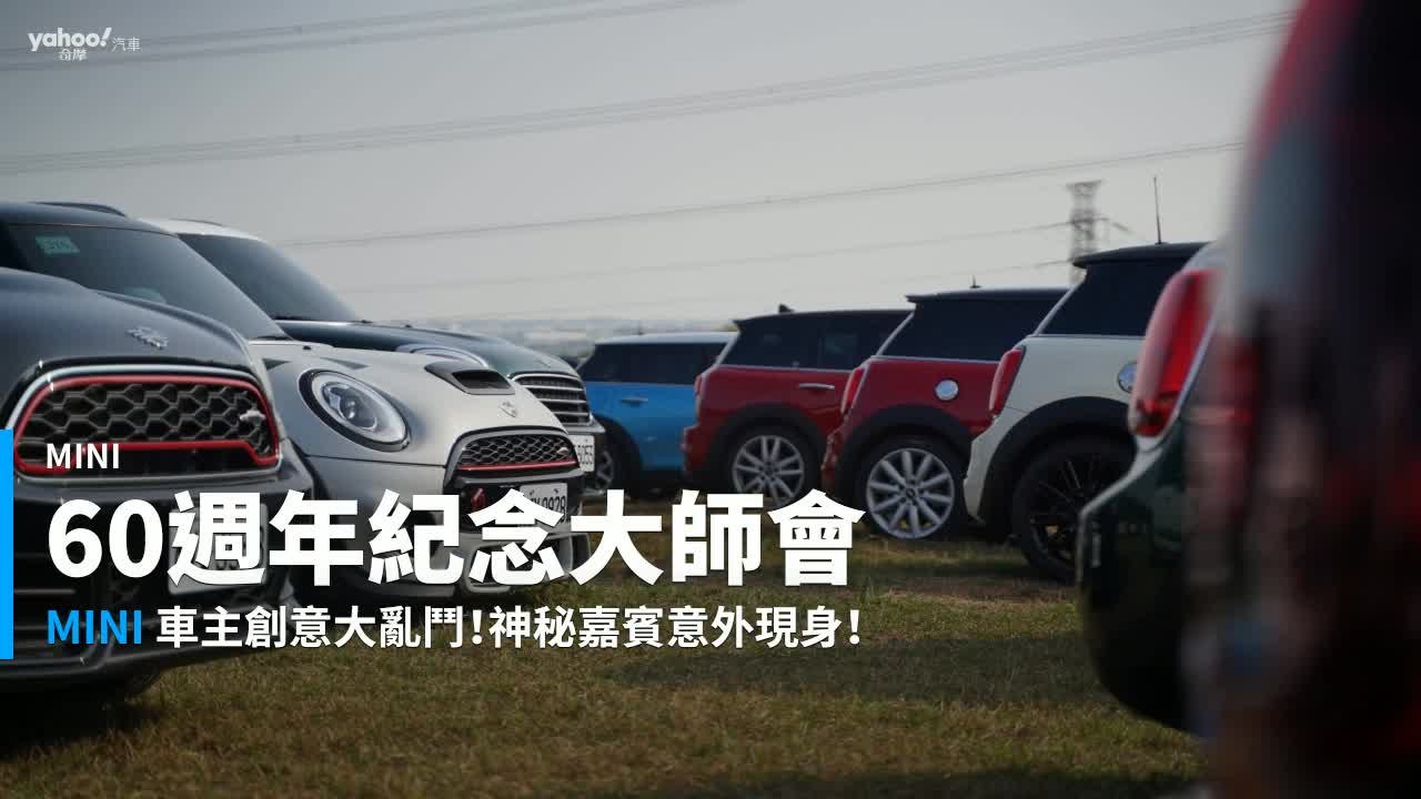 【新車速報】MINI 60週年紀念全台大會師!性格化風格玩翻全車系!