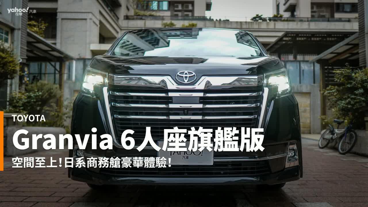 【新車速報】行商務之旅、享豪華之實 全新Toyota Granvia 6人座旗艦版試駕!