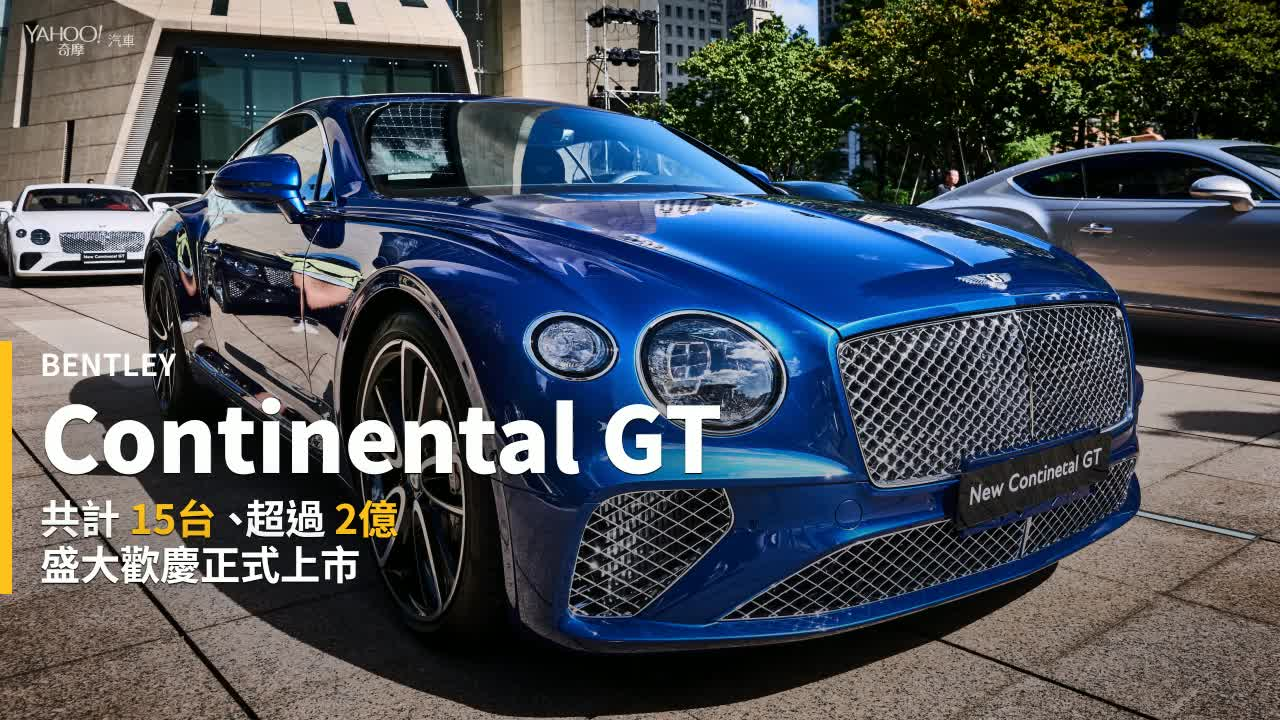 【新車速報】只有Bentley才能超越Bentley!2億15輛陣容、全新第3代Continental GT亞太超首發