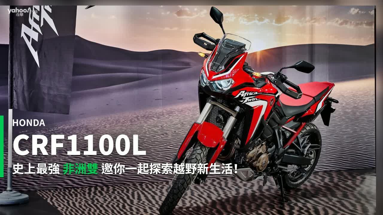 【新車速報】史上最強非洲雙!Honda全新大改款Africa Twin CRF1100L極速導入!