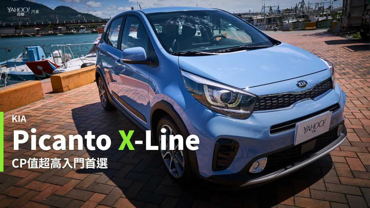 【新車速報】衝擊市場的俐落奶油刀! 最強入門車款Kia Picanto X-Line淡水試駕