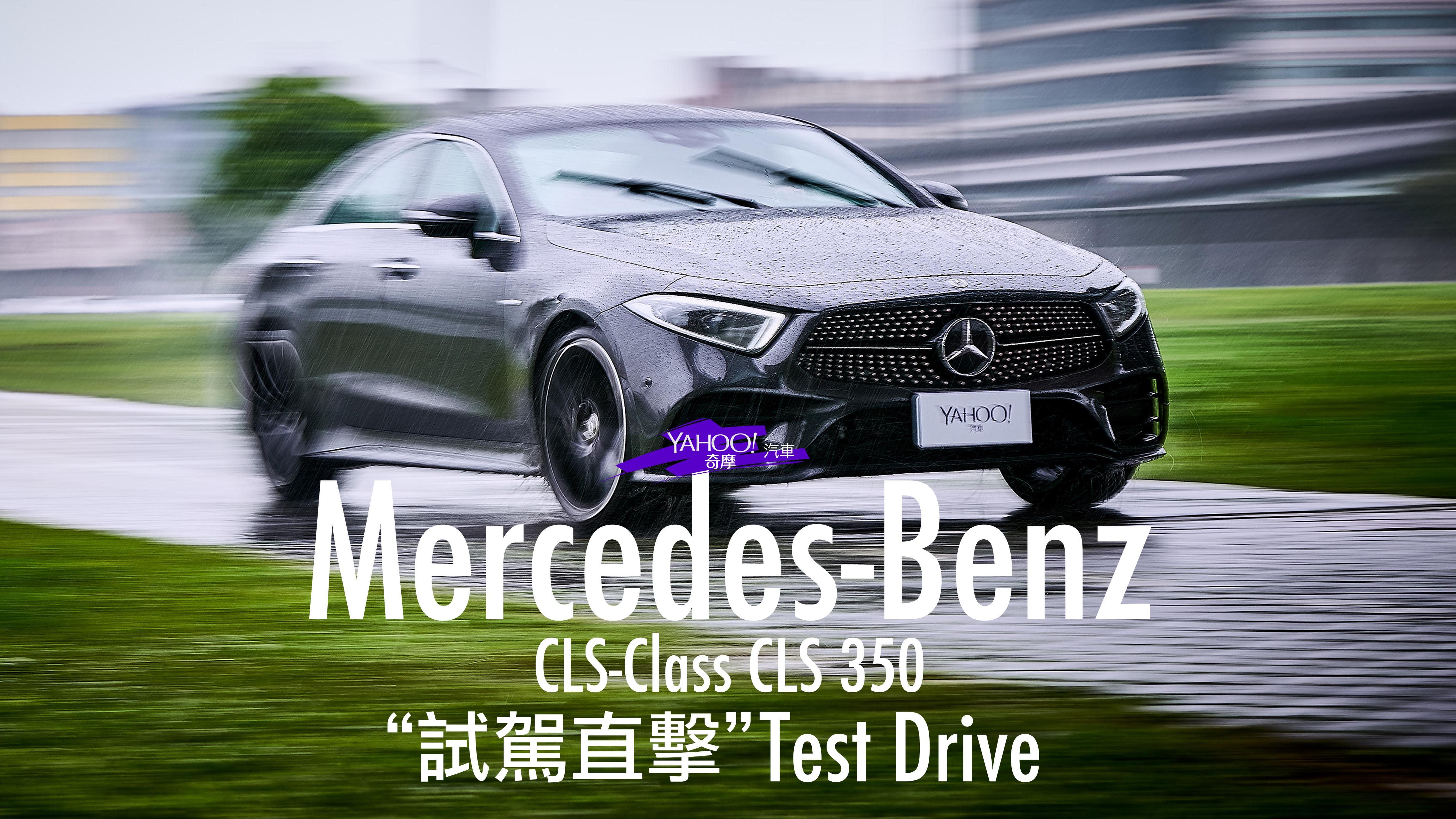 【試駕直擊】壁壘分明的駕馭戀曲!Mercedes-Benz CLS 350雨天試駕