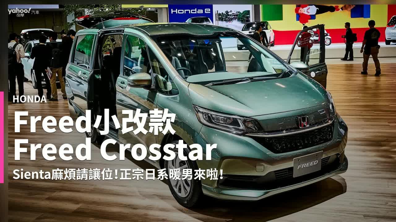 【新車速報】Fit式外貌同步上身!Sienta日規正宗對手Honda Freed小改款與Crosstar擺明裝可愛