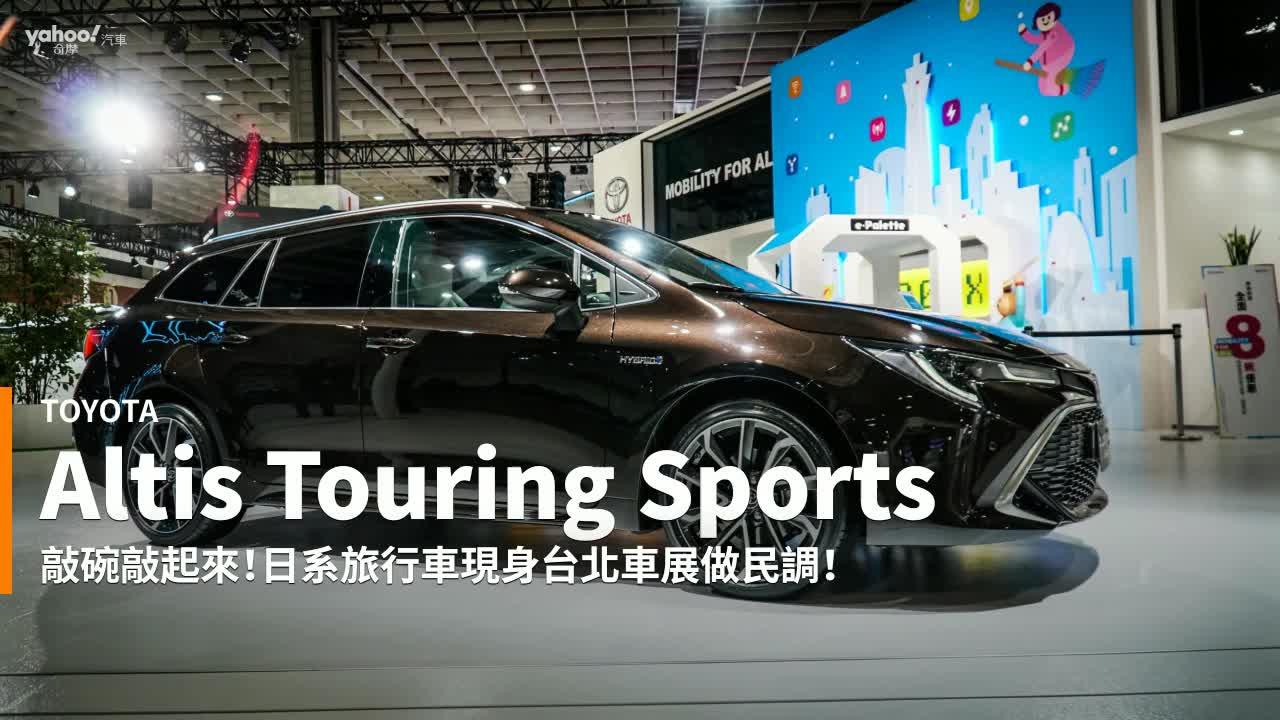 【新車速報】引進保證賣到翻!Wagon旅行神車Toyota Altis Touring Sports現身2020台北車展!