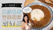 大阪式芒果甜辣咖哩 用咖哩塊就能做