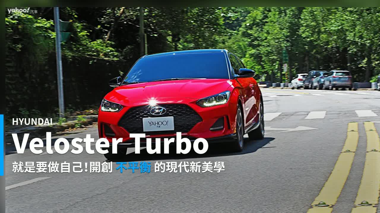 【新車速報】植入鋼砲基因的前驅小惡獸!2019 Hyundai Veloster Turbo山道試駕