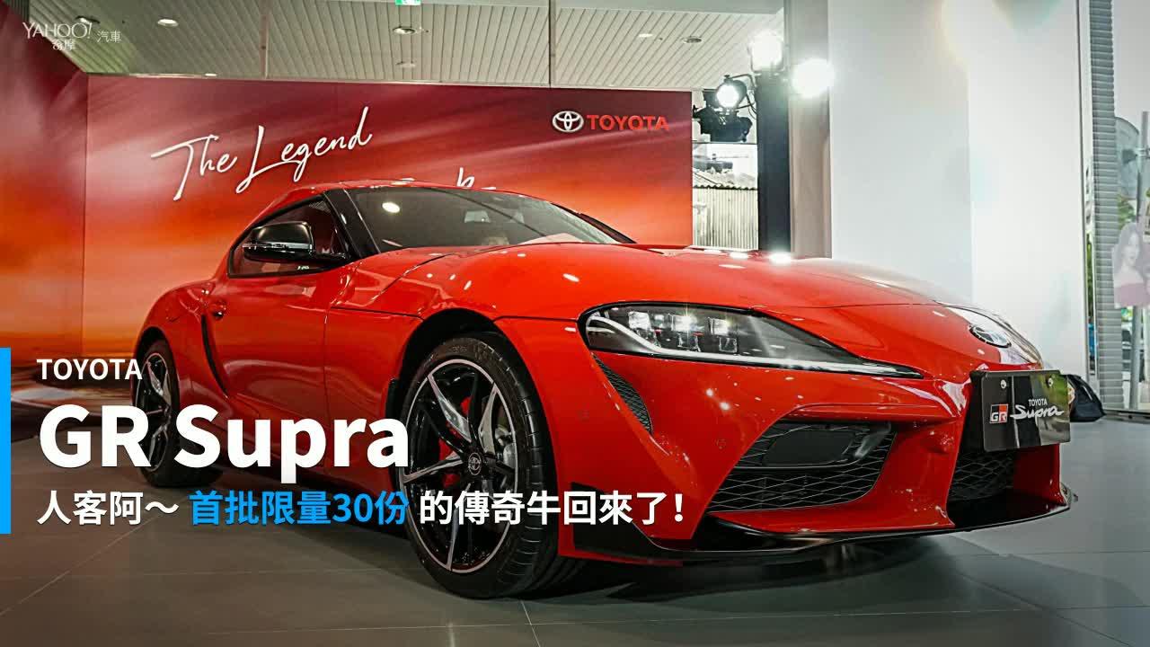 【新車速報】牛魔王歸位!2019 Toyota GR Supra預售價258萬元起!