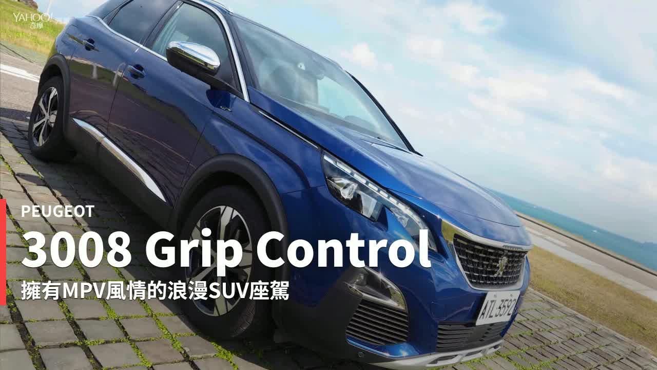 【台北車展速報】蔚藍之境的浪漫獅王 Peugeot 3008東北角試駕-2018台北車展