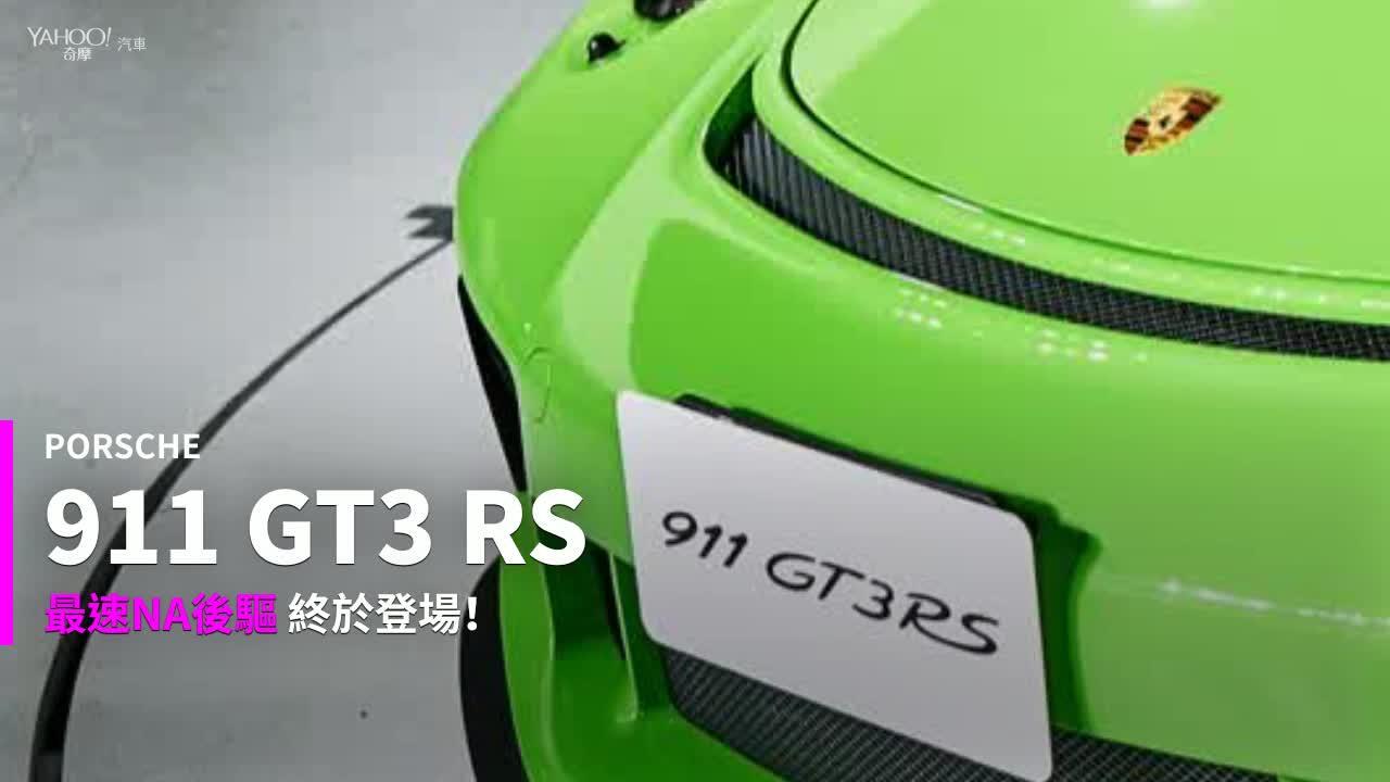 【新車速報】最速NA後驅突襲發表!Porsche 911 GT3 RS上市暨70週年廠慶同步展演