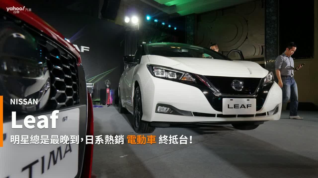 【新車速報】全球暢銷45萬輛的電能小巨星!Nissan第2代Leaf終於正式抵台!