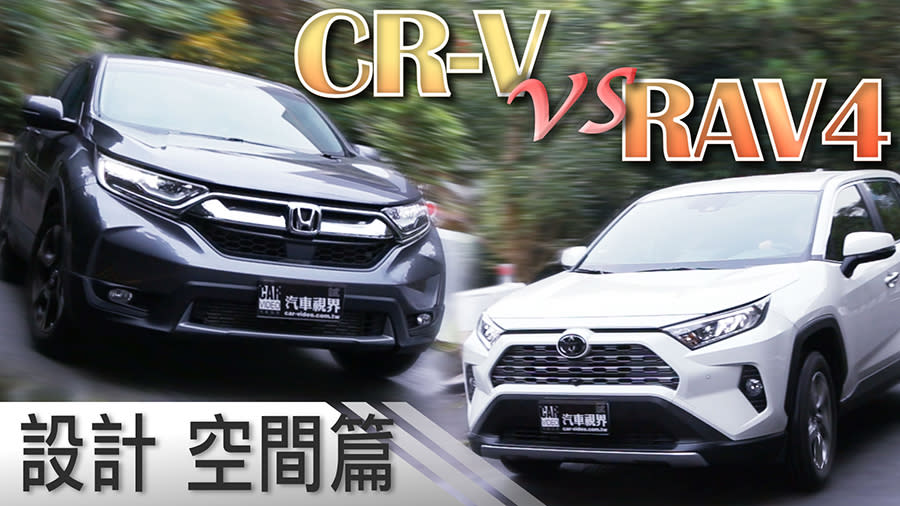 廝殺!Honda CR-V vs Toyota RAV4 日系百萬SUV的武林大會 【外觀、內裝、空間機能篇】