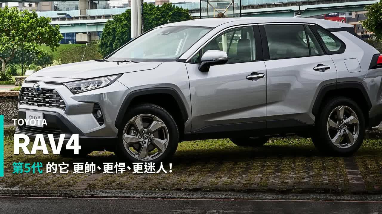 【新車速報】華麗對決!2019 Toyota第5代RAV4 2.5 Hybrid / 2.0汽油旗艦型聯袂試駕