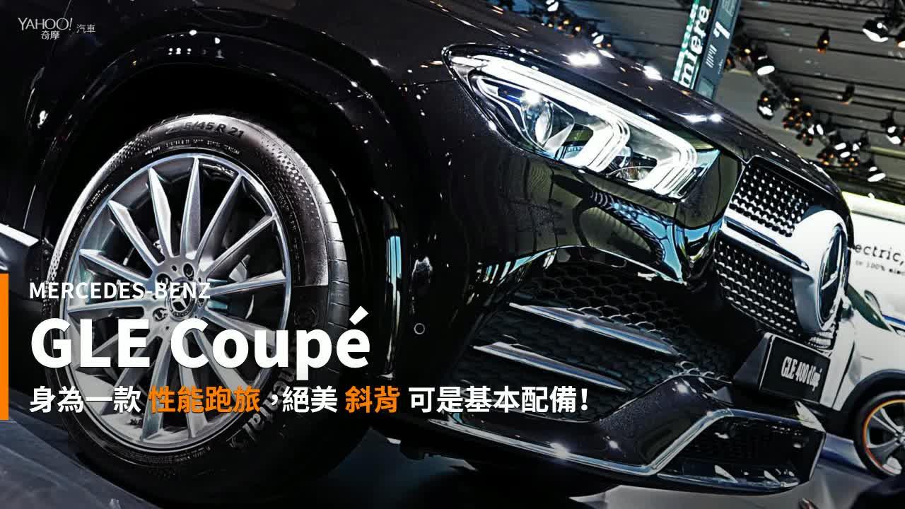 【新車速報】長尾依然不同凡響!Mercedes-Benz第2代GLE Coupé展現跑格硬實力
