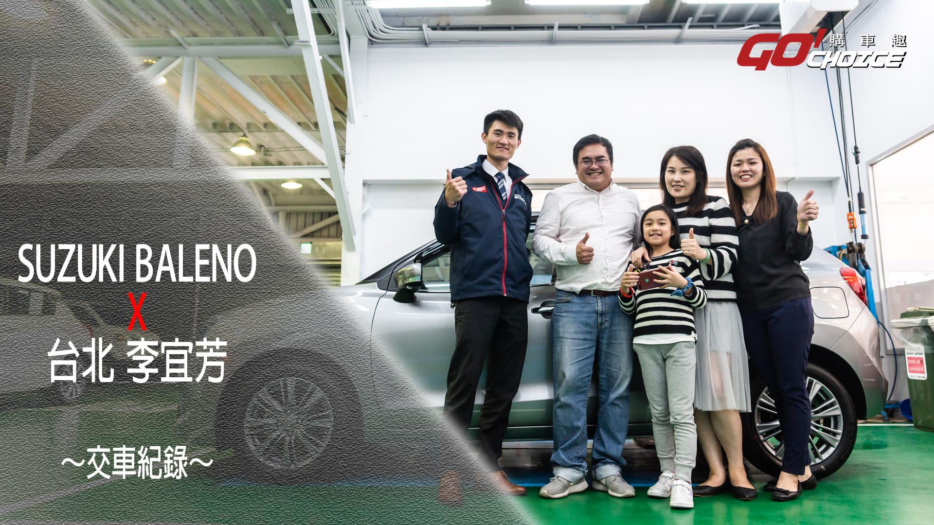 交車紀錄影片_百米良田 X SUZUKI BALENO-台北民族_李宜芳