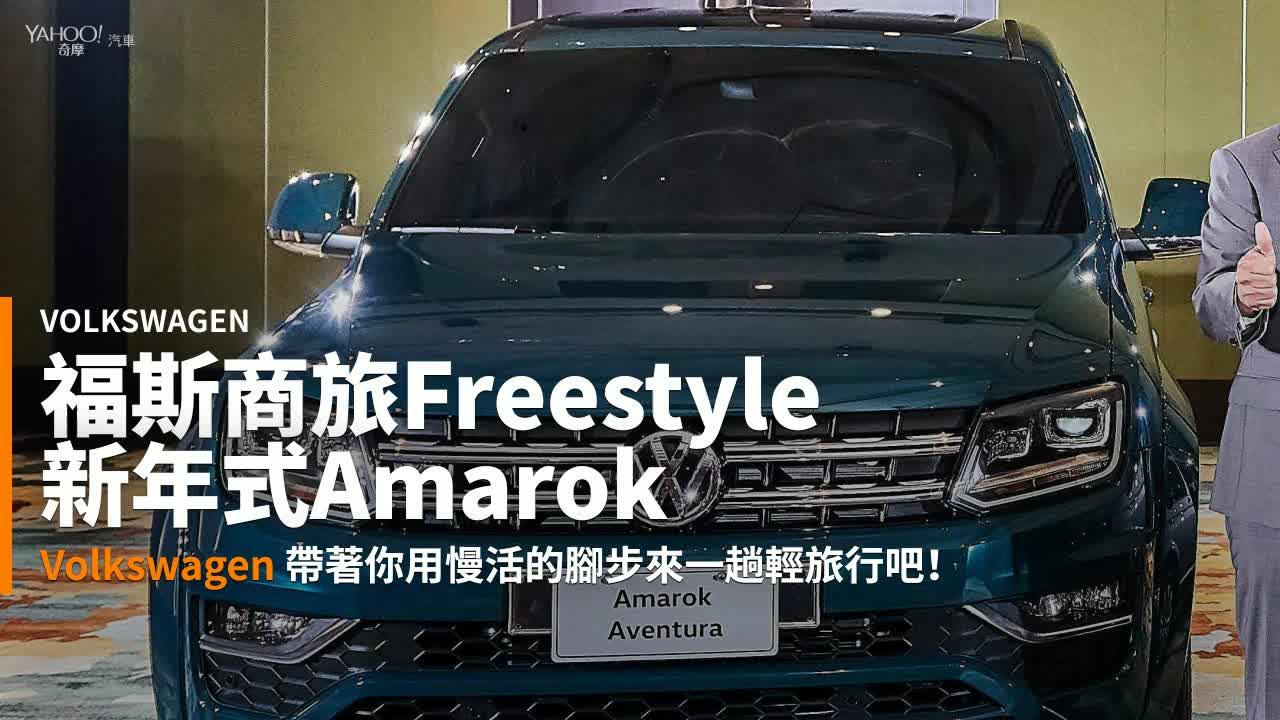 【新車速報】殺出一條藍海路!Volkswagen福斯商旅Freestyle、新年式Amarok雙車型全面進攻!