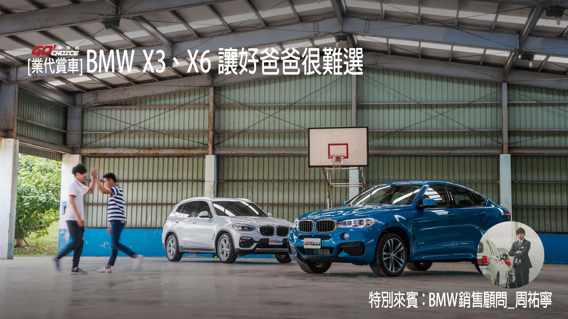 [業代賞車]BMW X3 、 X6 讓好爸爸很難選_濱江BMW銷售顧問-周祐寧