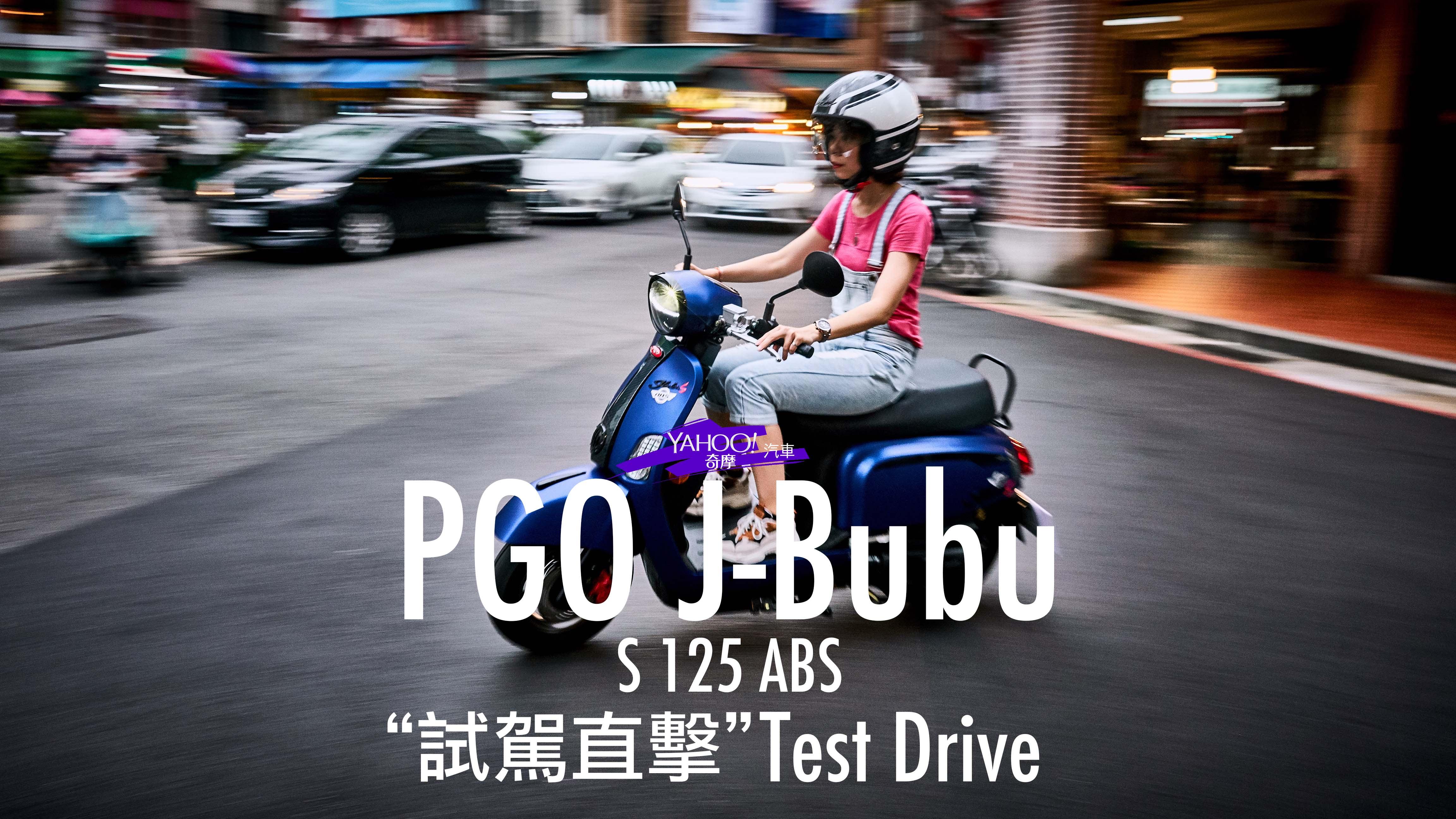 【試駕直擊】安全的同時可以多點繽紛花漾!PGO J-BuBu S 125 ABS都會試駕