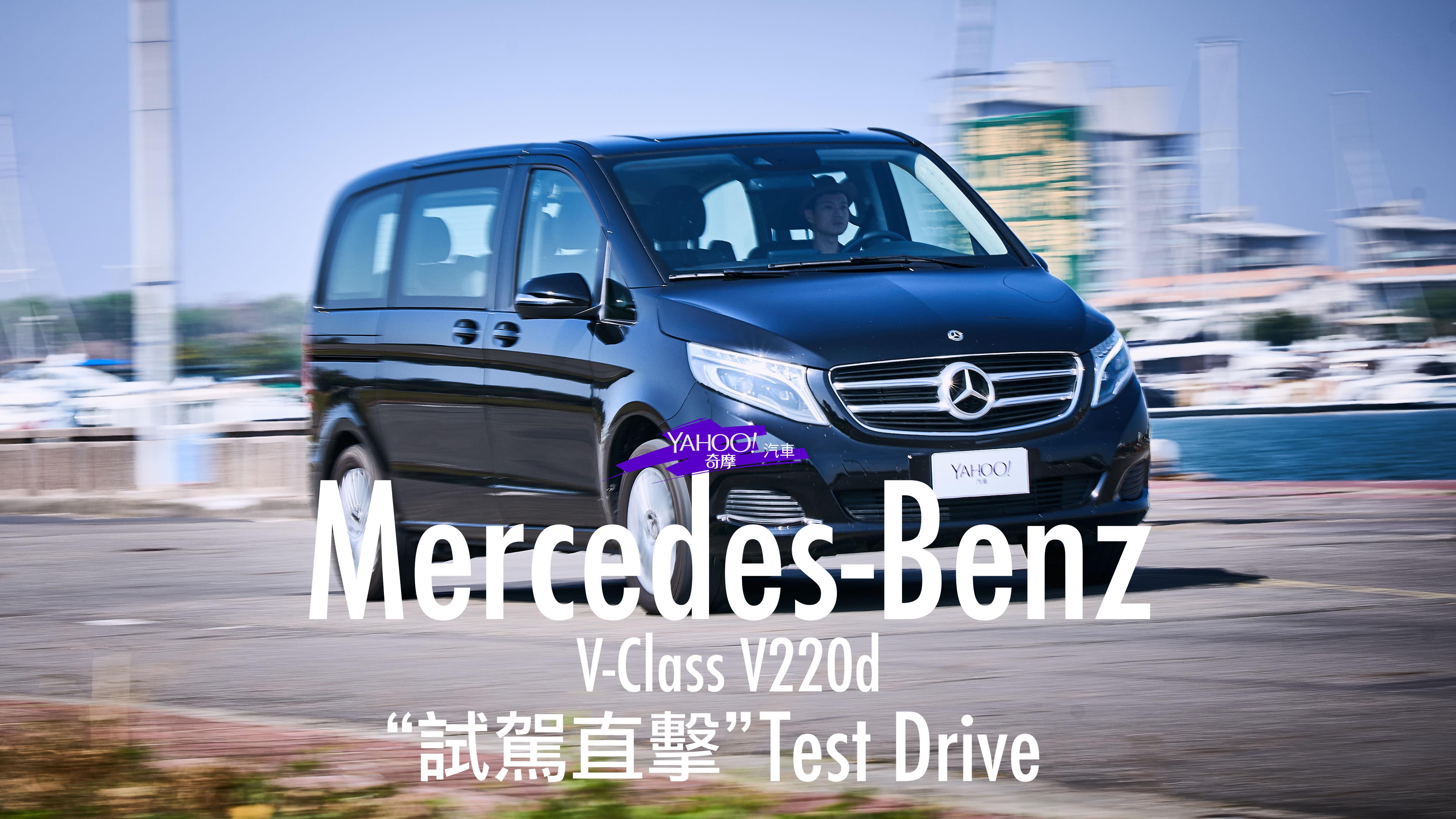 【試駕直擊】因為更在乎後座的感受!Mercedes-Benz V220D台南台北深度試駕