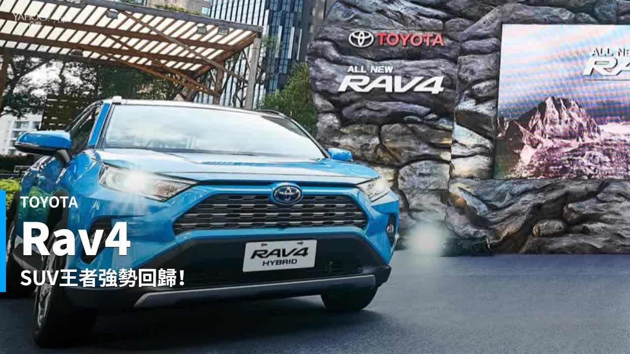 【新車速報】休旅王者霸氣回歸!第5代Toyota Rav4汽油/油電正式登台92.5萬起!