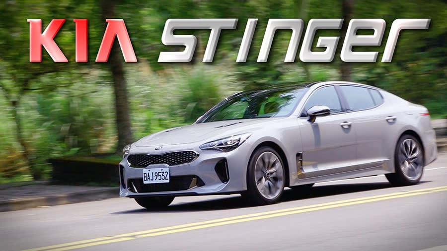「歐爸2.0」 親民又對味!Kia Stinger 2.0T GT-Line|汽車視界新車試駕