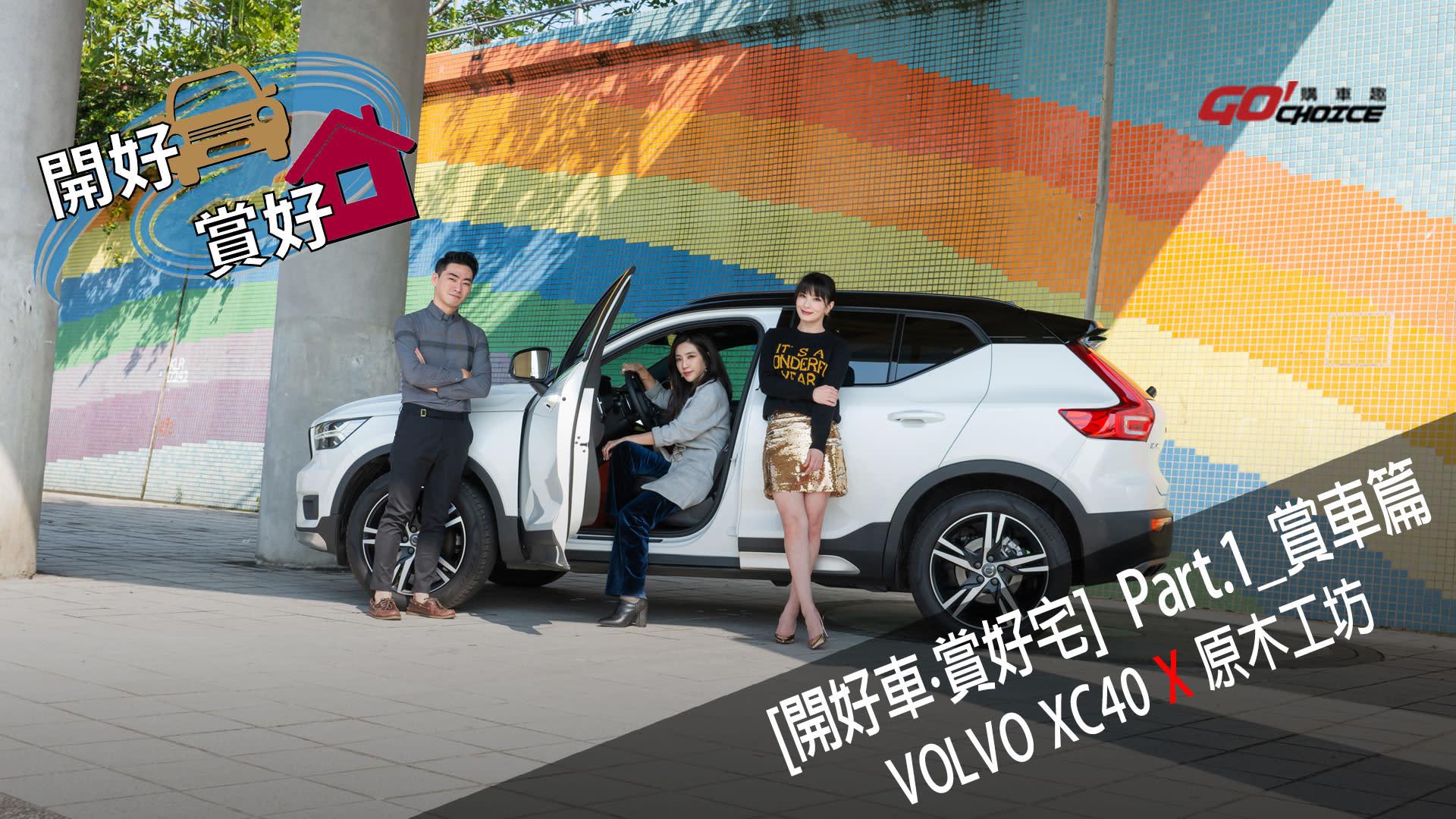 [開好車‧賞好宅]VOLVO XC40 & 原木工坊 & 王湘瑩(上)賞車篇