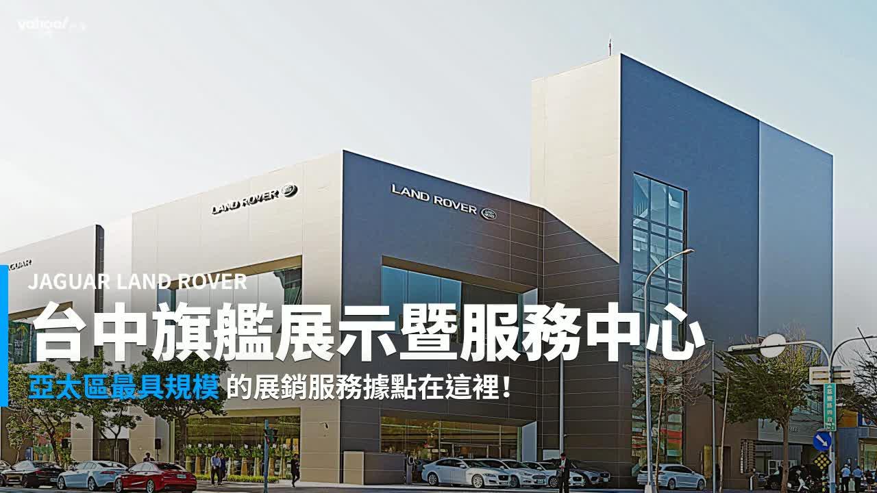 【新車速報】制霸亞太新格局!Jaguar Land Rover台中旗艦展示暨服務中心正式營運!