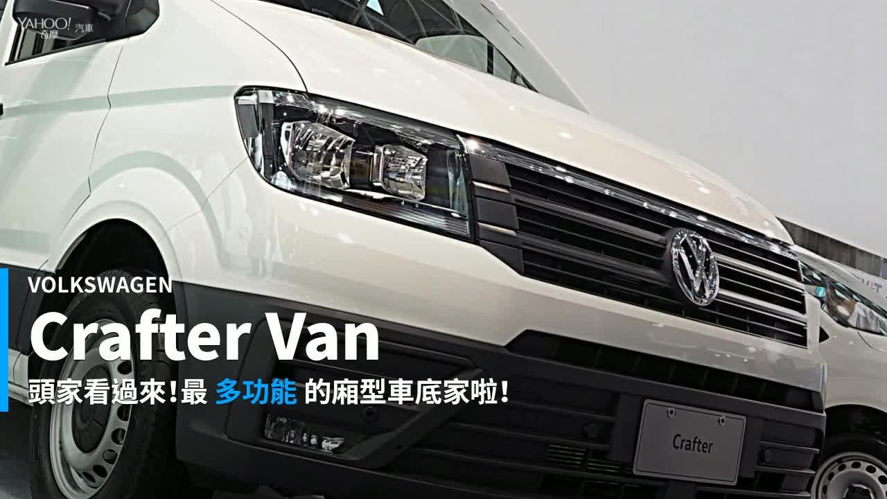 【新車速報】商旅頭家別錯過!2019商業車博覽會搶先一睹Volkswagen新世代Crafter Van!