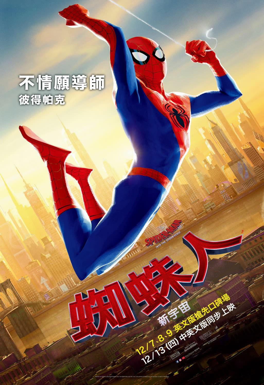 <p>彼得帕克:身為原版、同時也是最經典的蜘蛛人,成年彼得帕克將在片中扮演邁爾斯摩拉斯的良師益友,教會他如何成為一名稱職的蜘蛛人,並帶領他踏上超級英雄之路。 </p>