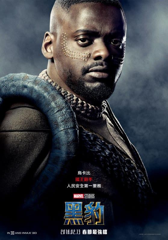 <p>「國王副手」烏卡比:新任國王的副手,更是他的知心好友,面對其他部族領袖的質疑,他堅信帝查拉能為瓦干達的危機帶來曙光。丹尼爾卡盧亞是烏干達裔英國男演員、喜劇演員和編劇,曾演出2017年驚悚神片《逃出絕命鎮》中,遭設局踏入奪命圈套的主角克里斯。 </p>
