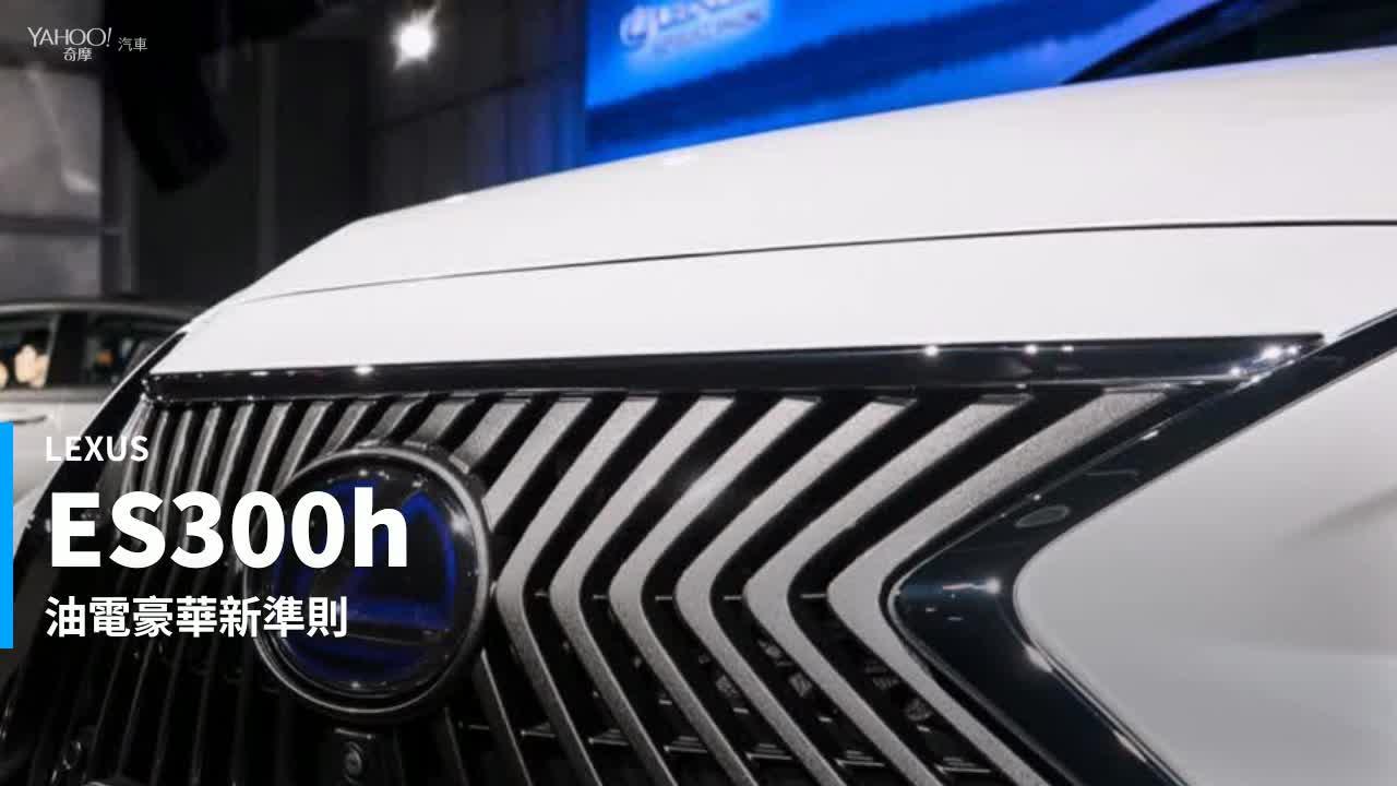 【新車速報】再掀油電動力新風暴!全新Lexus ES300h台灣發表189萬起!