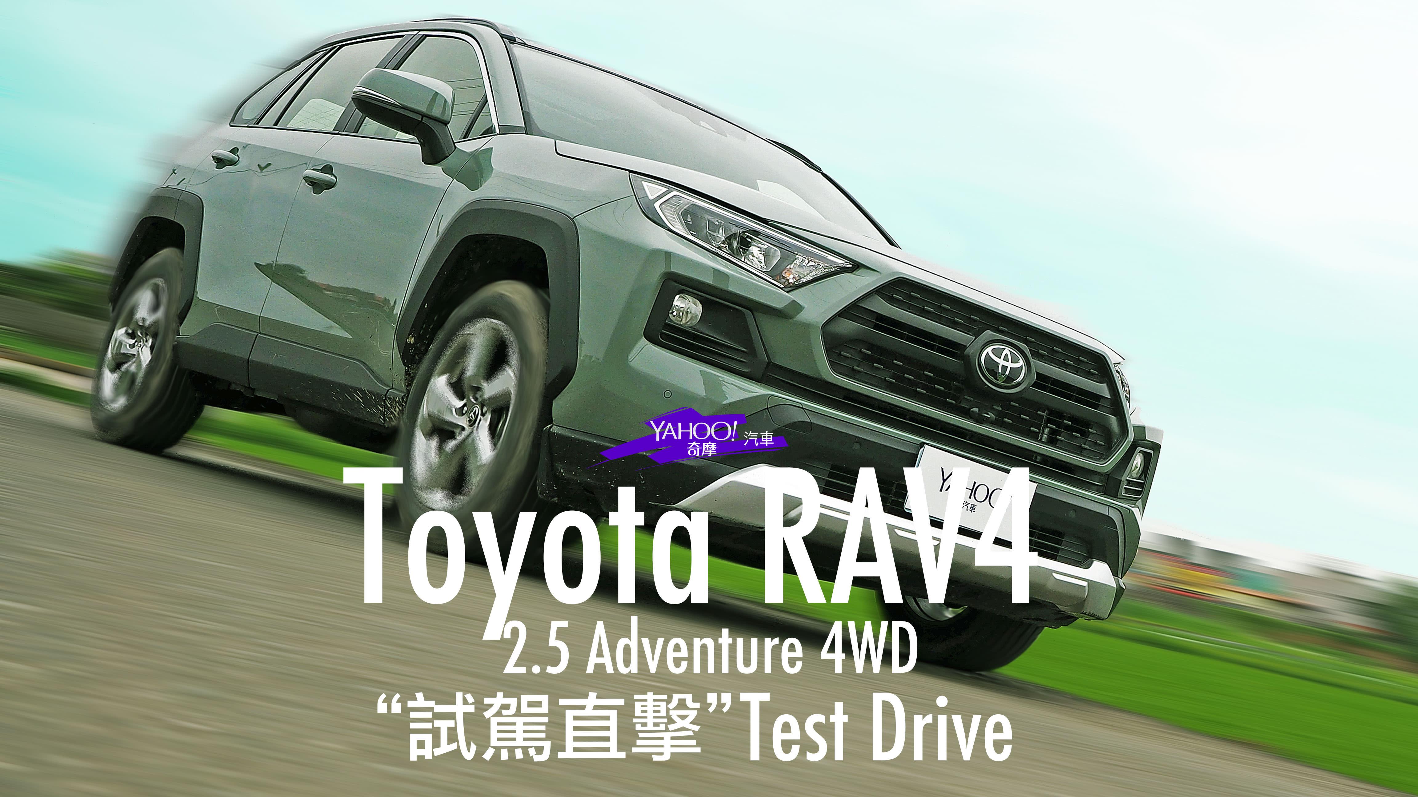 【試駕直擊】玩得放心、更開心!2019 Toyota RAV4 2.5 Adventure 4WD宜蘭城郊試駕