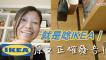IKEA到底怎麼唸?瑞典原文發音唸給你聽