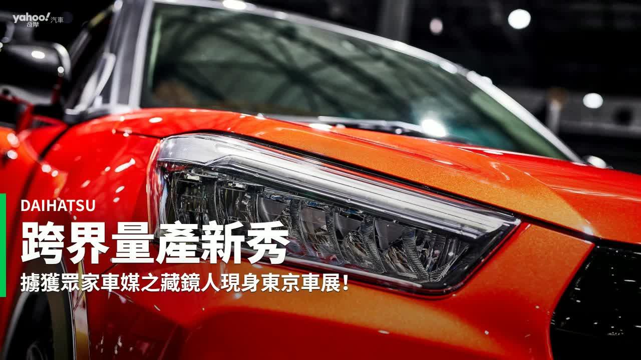 【新車速報】到底是不是叫Rocky?可能冠上牛頭牌的2020 Daihatsu跨界量產新秀暱名現身!