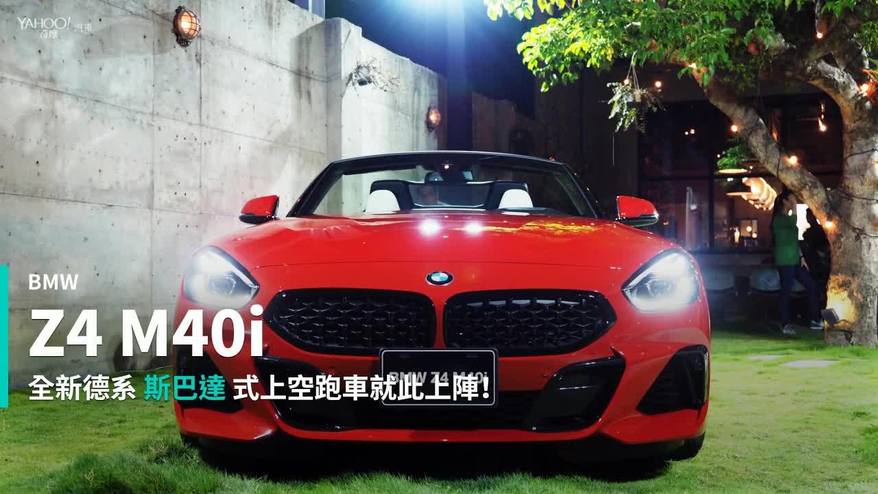 【新車速報】國境之南快閃曝光!2019 BMW全新第3代Z4 M40i上空預賞全都露