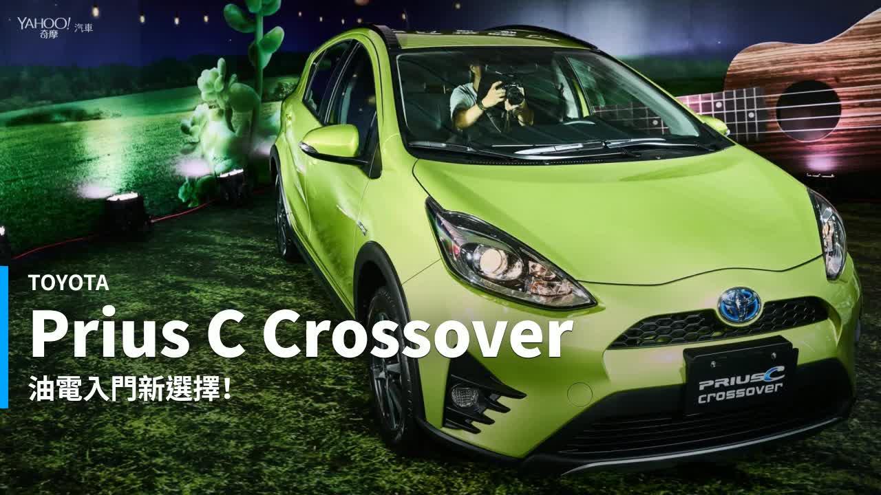 【新車速報】大車能跨、小車更要跨一下! Prius C Crossover跨界車型81.9萬正式上市!
