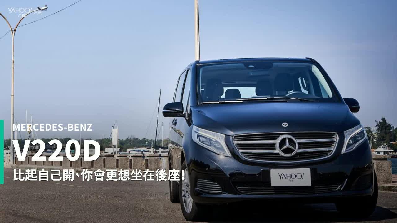 【新車速報】因為更在乎後座的感受!Mercedes-Benz V220D台南台北深度試駕