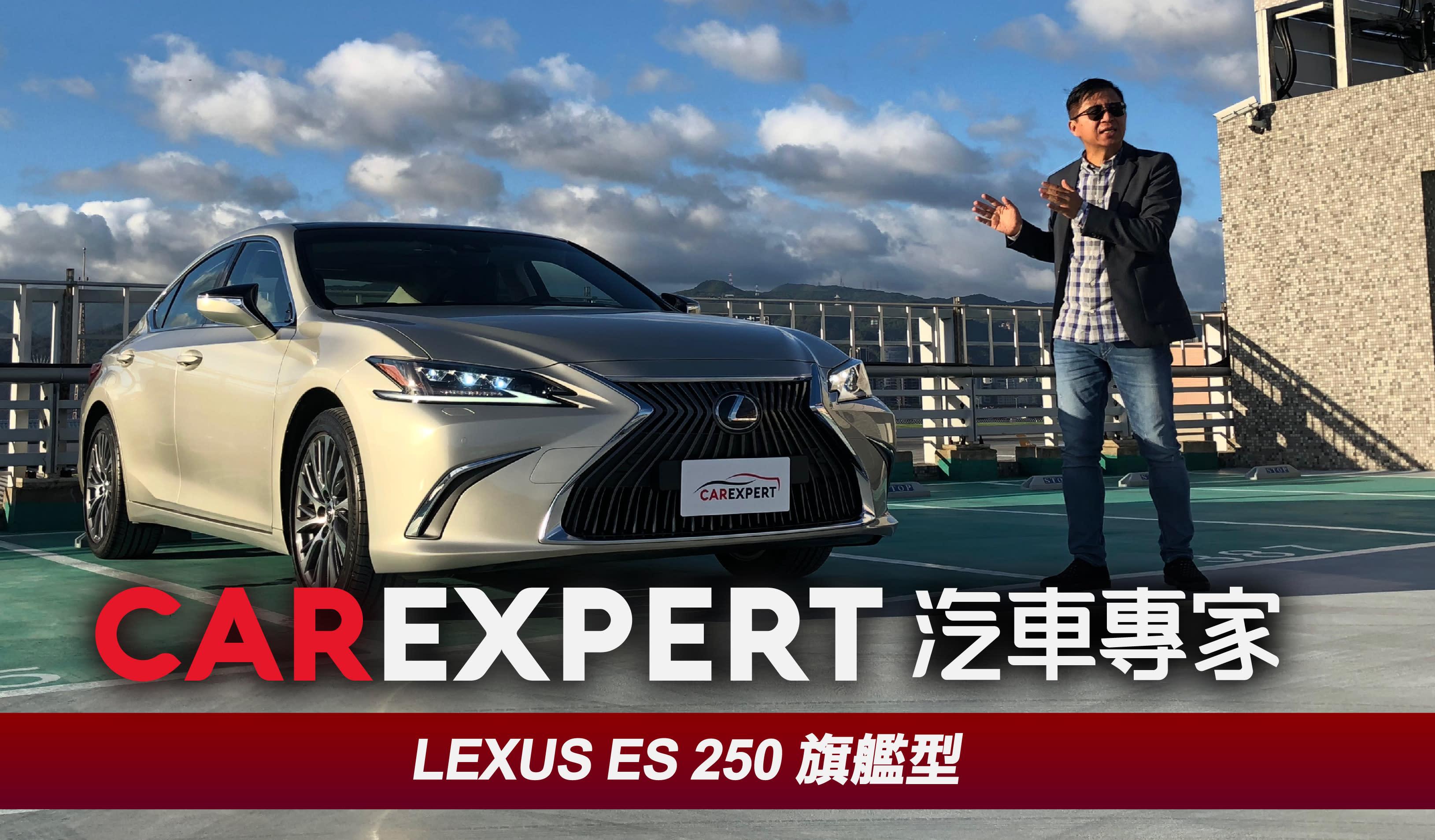 一台你無從挑剔的房車 LEXUS ES250 旗艦型