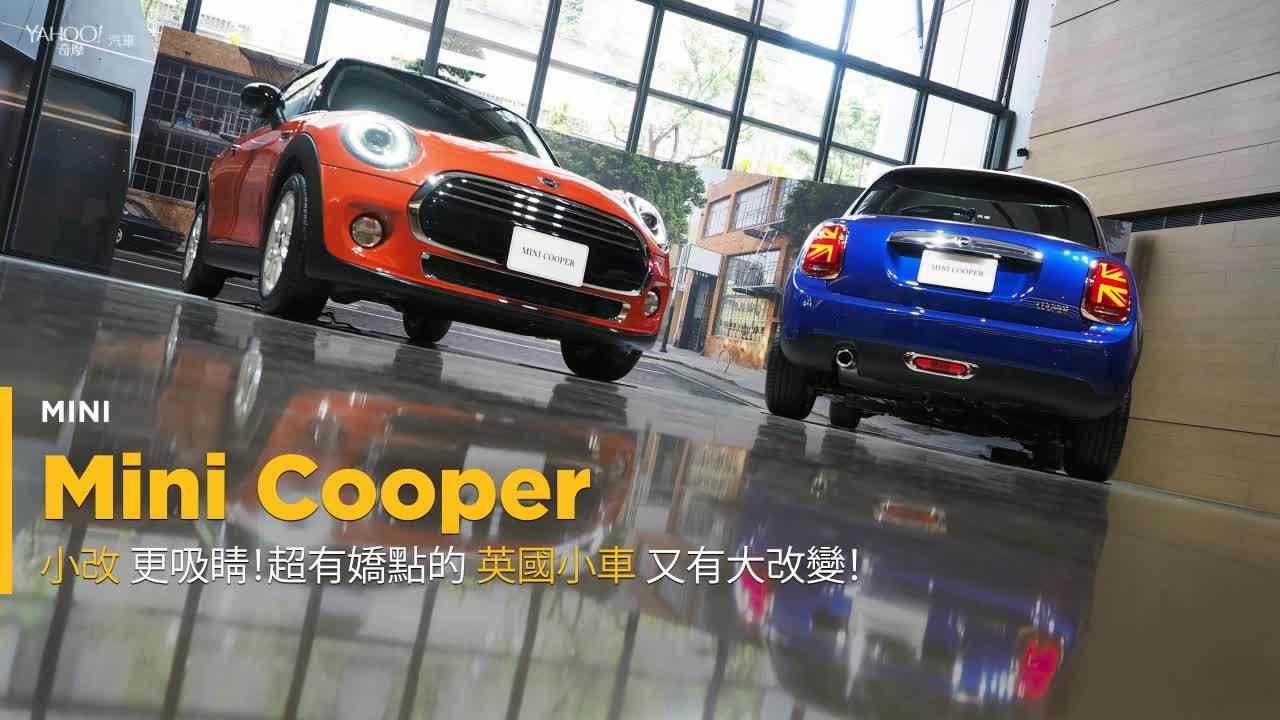 【新車速報】終於等到米字旗尾燈!Mini Cooper經典系小改款預售113萬元起!