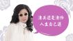 陳文茜:淒美還是淒慘?人生自己選