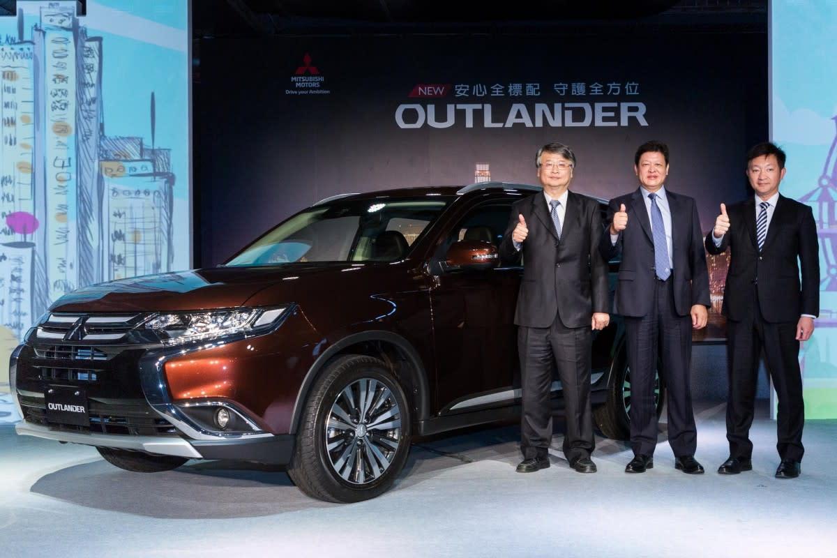 安全不分級 守護全家人|Mitsubishi Outlander 2019年式上市發表