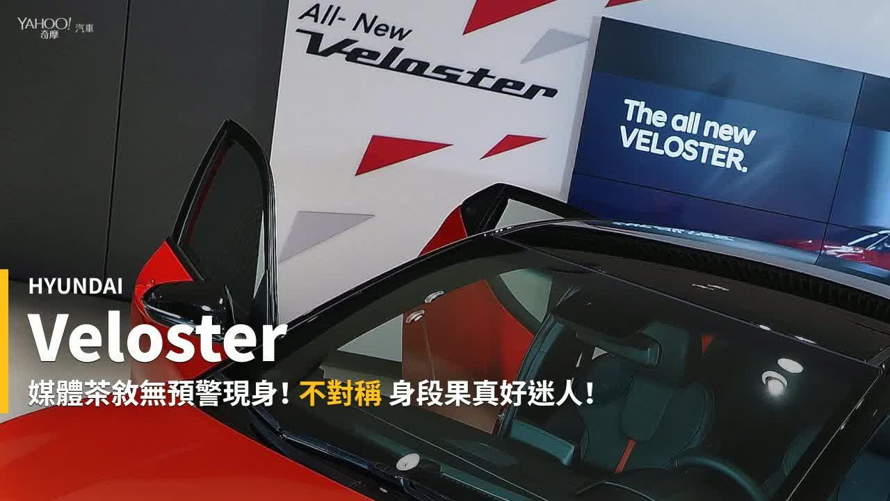 【新車速報】不對稱鋼砲無預警現身!Hyundai第2代Veloster率眾挑戰車市極限!