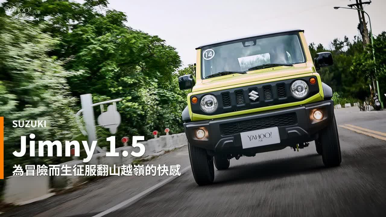 【新車速報】真的是難以抗拒的雙棲奇行種!2019 Suzuki Jimny 1.5西濱試駕