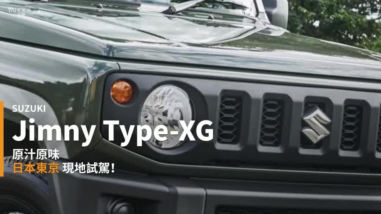 """【新車速報】等到望穿秋水?主動出擊才是硬漢作風!2019年式Suzuki """"Baby-G"""" Jimny日本埼玉試駕!"""
