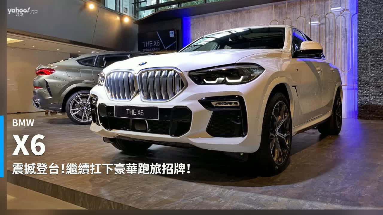 【新車速報】狂傲來襲、六倍震撼!全新BMW X6正式抵台!