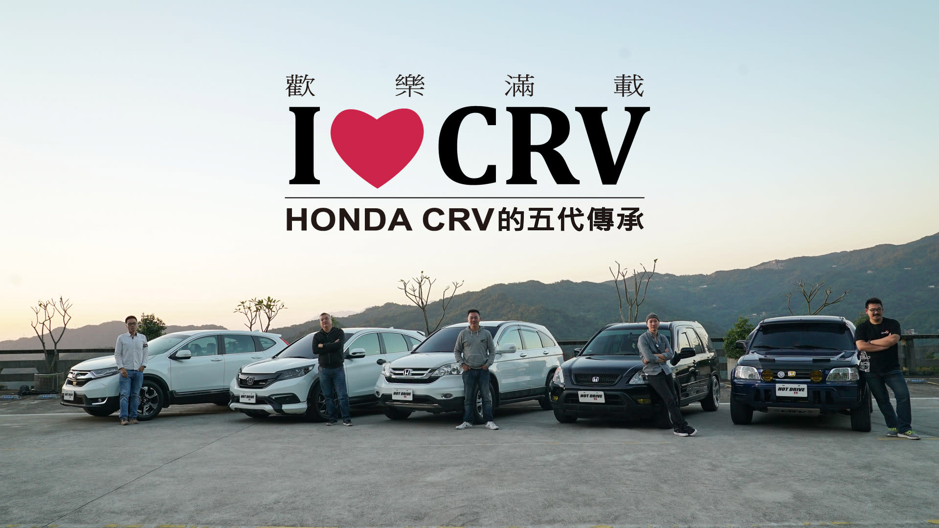 HONDA CR-V 歡樂滿載 / 歷代CR-V的車主故事