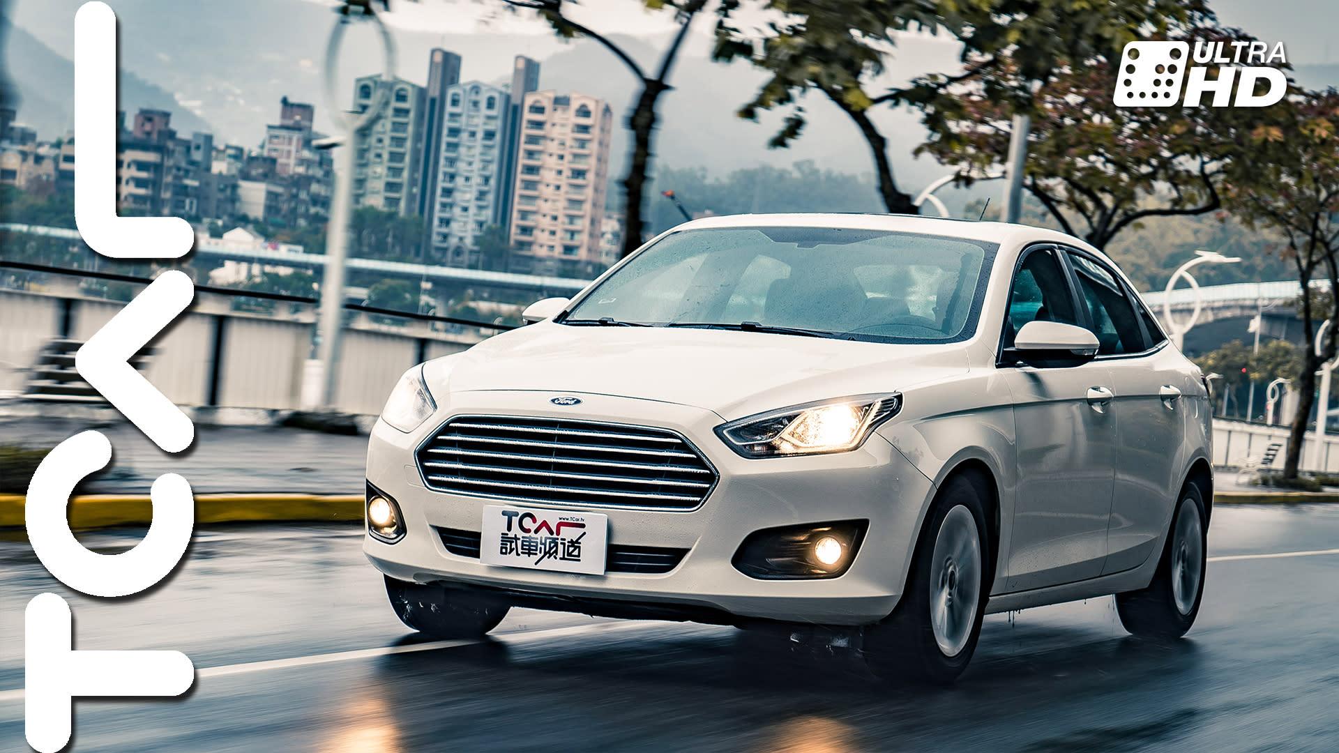 新世代小金剛 Ford Escort 時尚型 新車試駕 - TCAR